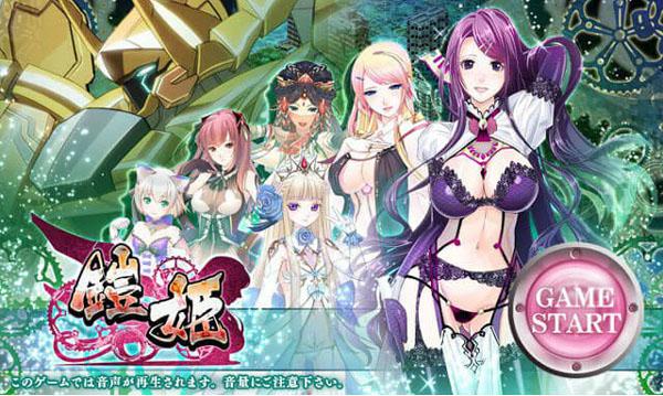 鎧姫DMMエロゲーム