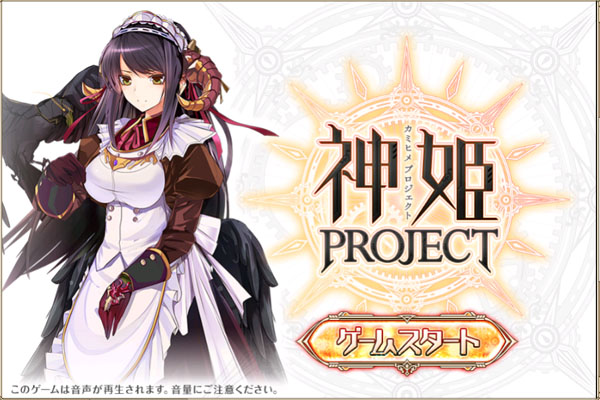 神姫プロジェクトエロゲ