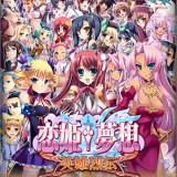 恋姫夢想英雄列伝エロゲーム